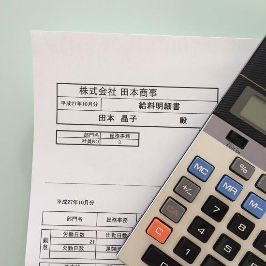 給与明細・医療費領収書・税金の納付書は捨てても大丈夫か