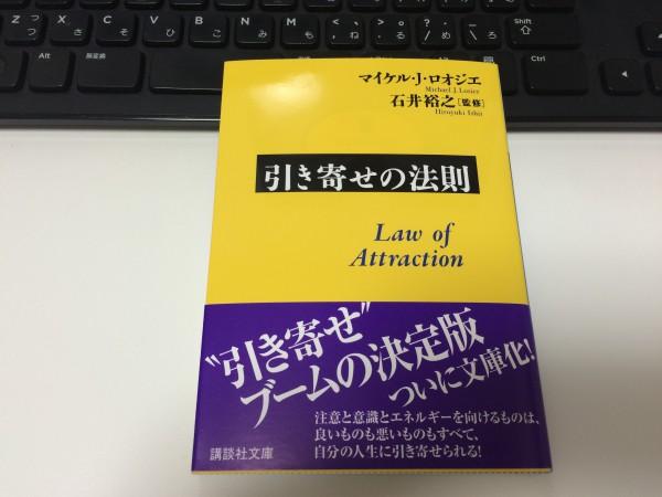 『引き寄せの法則』を実践して幸せを引き寄せよう