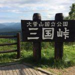 北海道ツーリング 十日目 '16.7.23