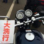 北海道ツーリング 十一日目 '16.7.24
